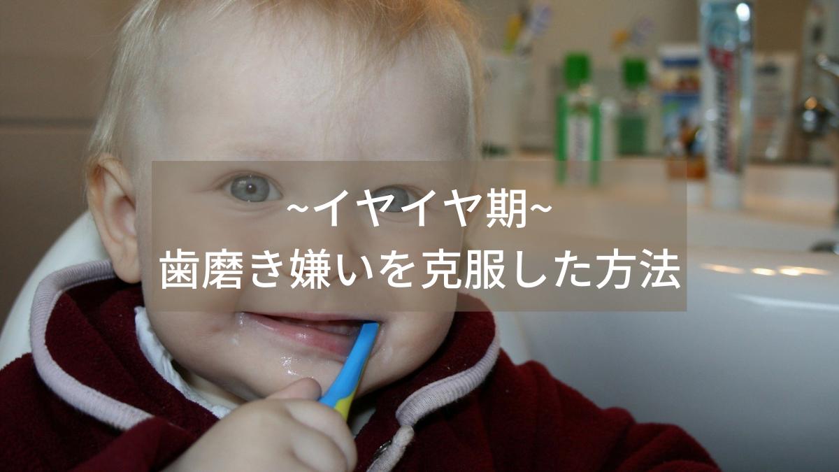 歯磨き嫌いを克服した方法