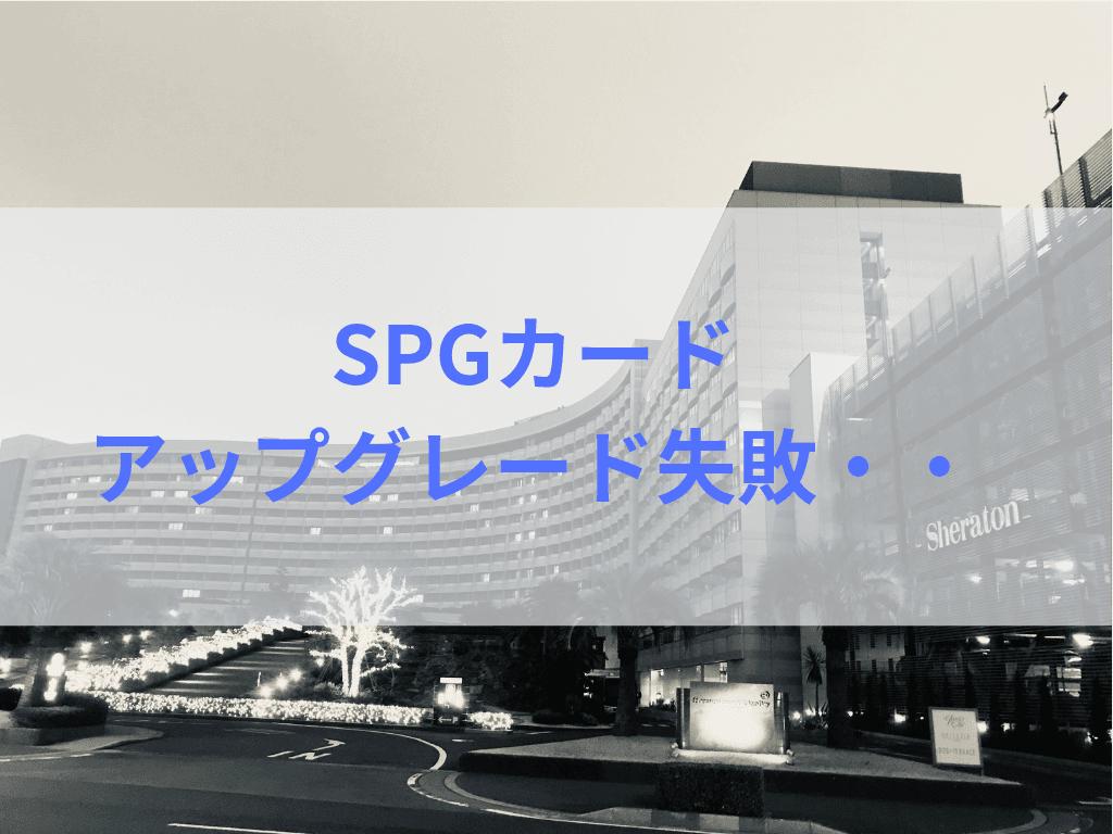 SPGカードアップグレード失敗
