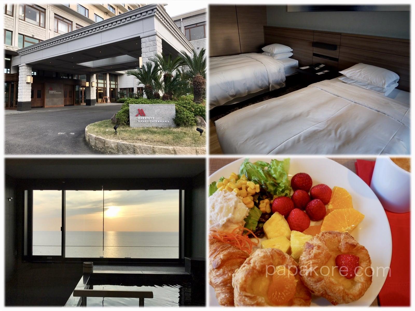 白浜マリオットホテル