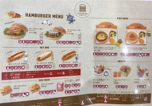 ハンバーガー屋さんメニュー