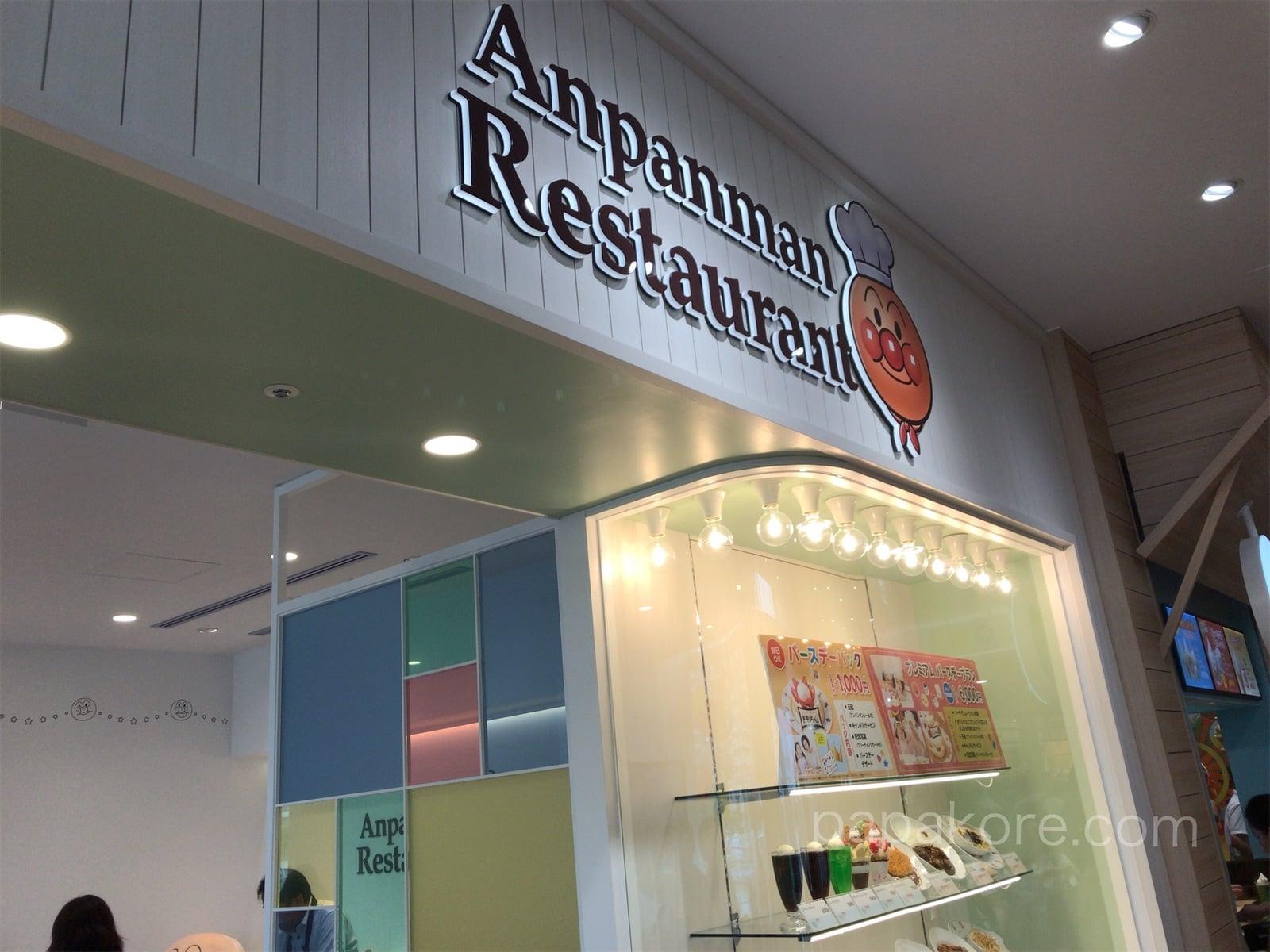 アンパンマンレストラン