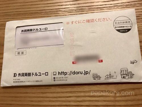 簡易書留郵便